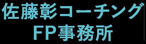 佐藤彰コーチングFP事務所